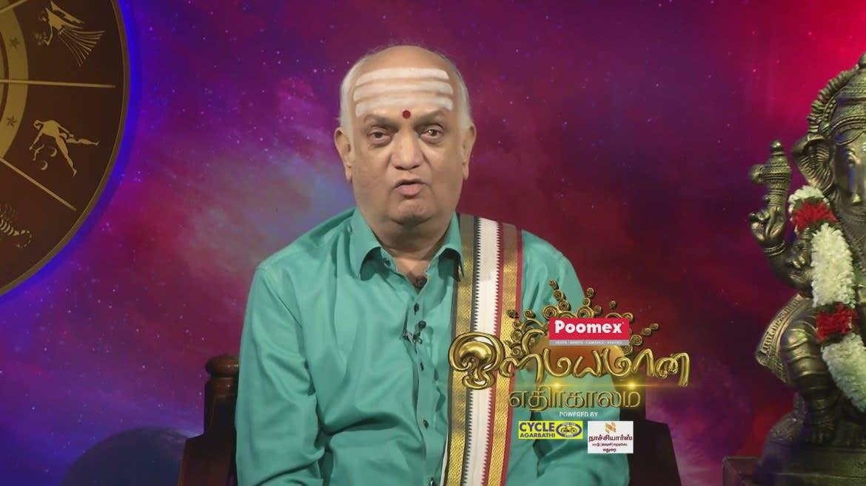 Olimayamana Ethirkaalam - September 07, 2019