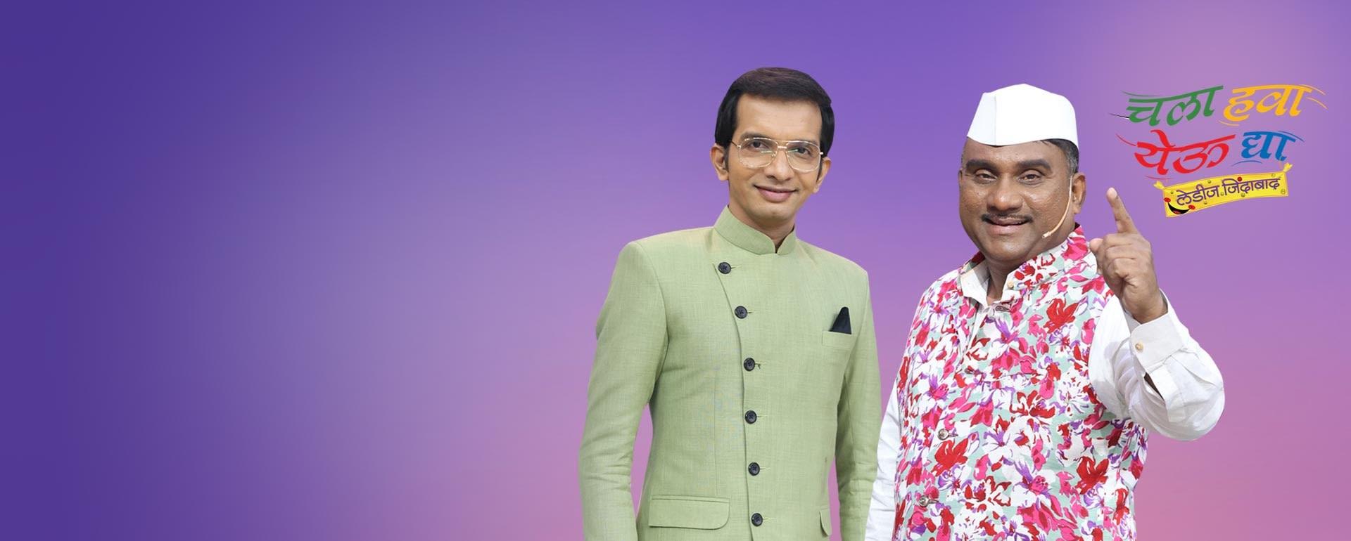 Chala Hawa Yeu Dya - Ladies Zindabaad