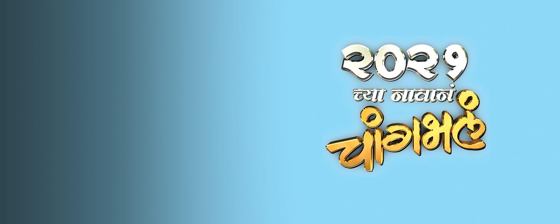 2021 Chya Navana Changbhala
