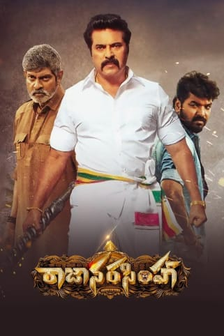 Raja Narasimha Movie