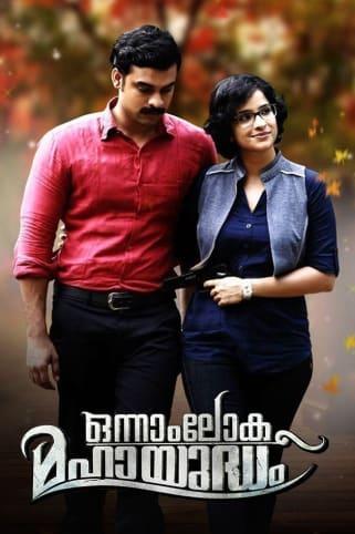 Onnam Loka Mahayudham Movie