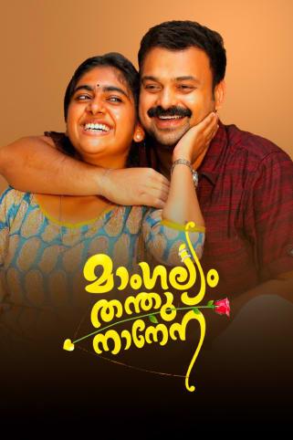 Mangalyam Thanthunanena Movie