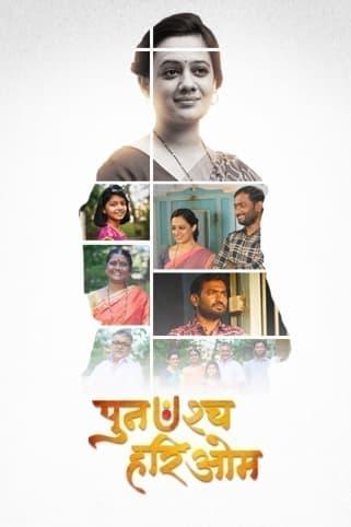 Punahashcha Hari Om Movie