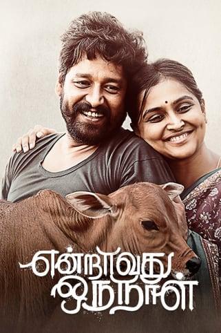 Endravathu Oru Naal Movie
