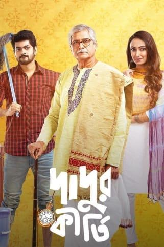Dadur Kirti Movie