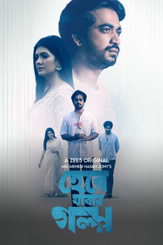 Herey Jabar Golpo Movie