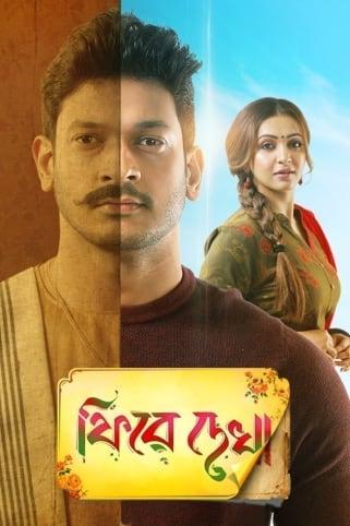 Phire Dekha Movie