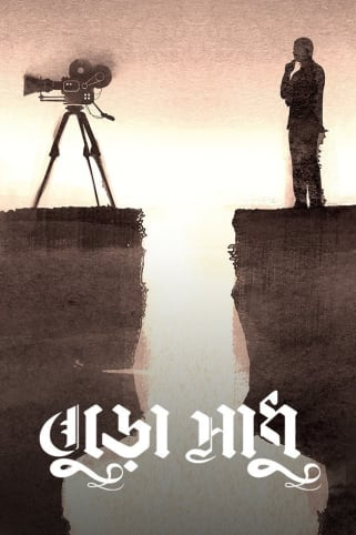 Buro Sadhu Movie