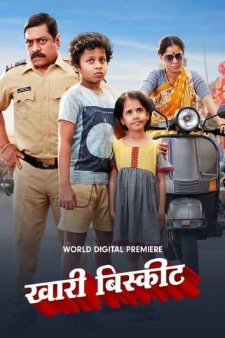 Khari Biscuit Movie