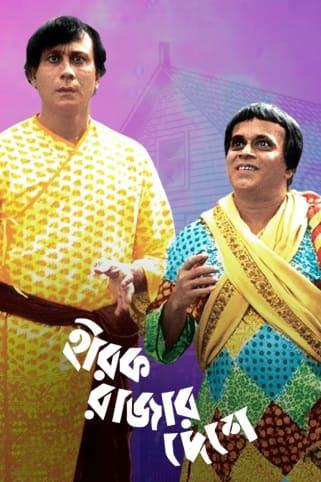 Heerak Rajar Deshe Movie