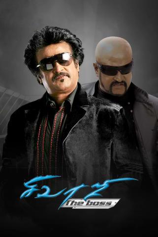 Sivaji: The Boss | Best RAJINIKANTH Movies