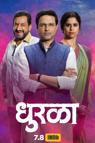 Dhurala Movie