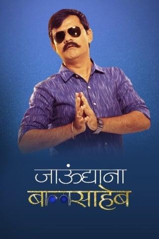 Jaundya Na Balasaheb Movie