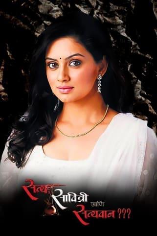 Satya Savitri Ani Satyavan