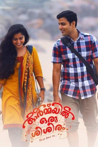Ormayil Oru Shishiram Movie