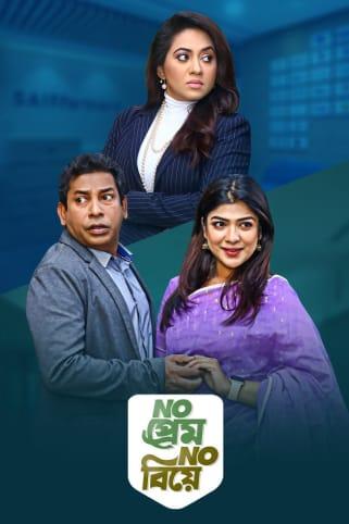 No Prem No Biye Movie