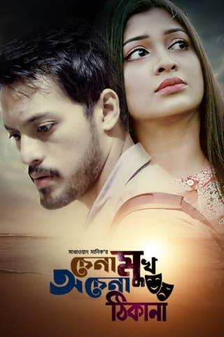 Chena Mukh Ochena Thikana Movie
