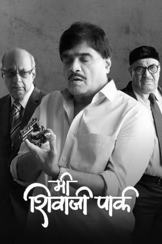 Me Shivaji Park Movie