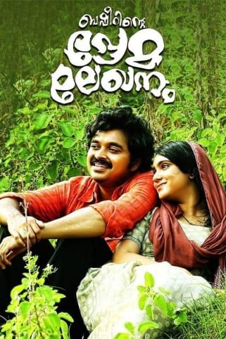 Basheerinte Premalekhanam Movie