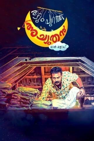 Thattumpurath Achuthan Movie
