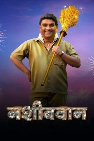Nashibvaan Movie