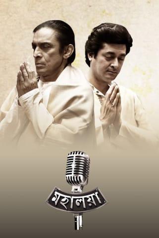 Mahalaya Movie