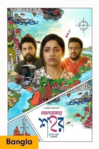 Bhalobashar Shohor - Kolkatar Kobitara Movie