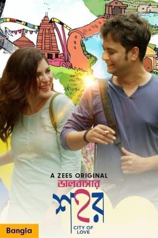 Bhalobashar Shohor - Paramount Movie