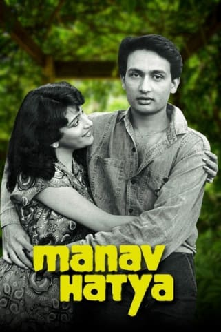 Manav Hatya