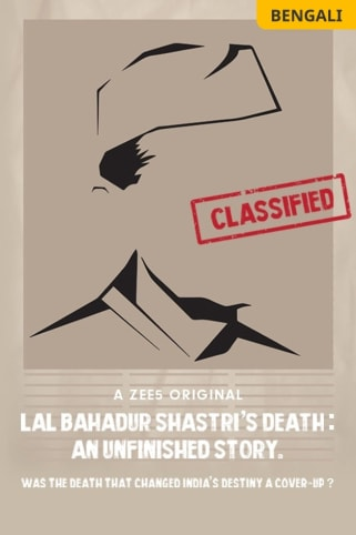 Lal Bahadur Shastrir Mrityu - Ek Rahoshyo