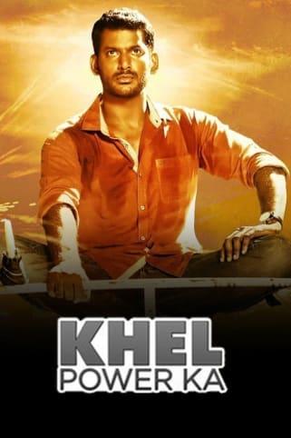 Khel Power Ka Movie