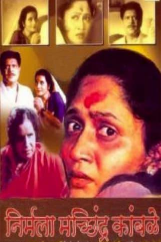 Nirmala Machindra Kamble
