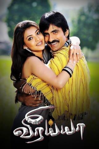Veeraiah Movie