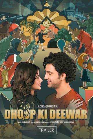 Dhoop Ki Deewar | Trailer