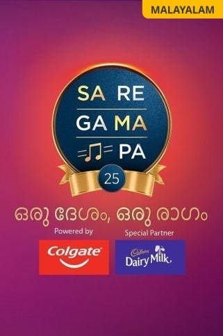 Sa Re Ga Ma Pa 25 - Oru Desham, Oru Raagam TV Show