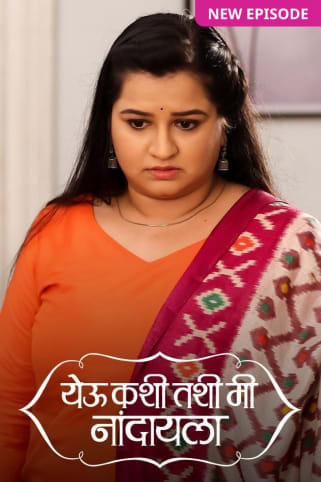 Yeu Kashi Tashi Me Nandayla TV Show