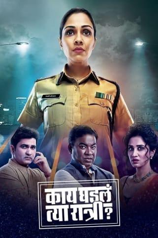 Kaay Ghadla Tya Ratri? TV Show