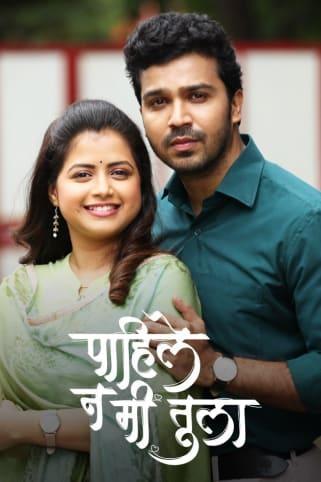 Pahile Na Me Tula TV Show