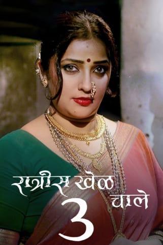 Ratris Khel Chale 3 TV Show
