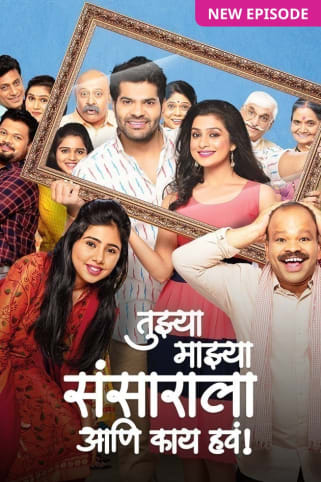 Tujhya Majhya Sansarala Ani Kaay Hawa TV Show
