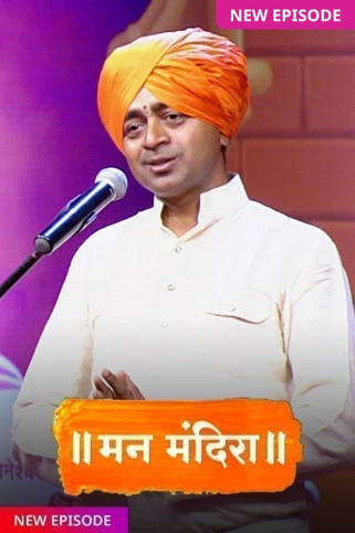 Man Mandira - Gajar Bhakticha TV Show