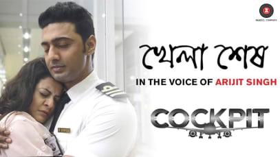 Khela Shesh - Cockpit   Dev    Koel   Rukmini