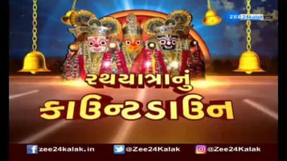 Rathyatra 2021: Ritual before the Rathyatra of Lord Jagannath