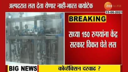 PRICE OF COVACINE WILL INCREASE FOR GOVERNMENT ALSO