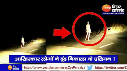 Remember Hazaribagh's alien? People tracked it down