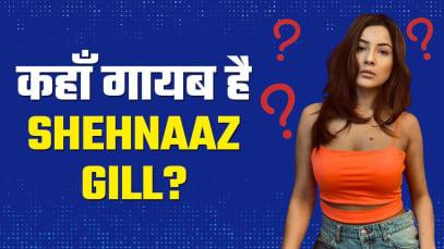 Shehnaaz Gill के फैंस ने ट्विटर पर ट्रेंड कराया #WHEREAREYOUSHEHNAAZ, जानिए कारण