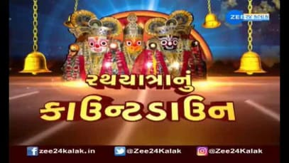 Ahmedabad: Once a year, pay obeisance to Lord Jagannath