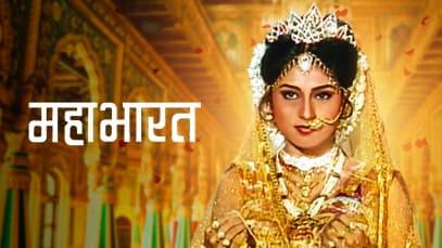 Mahabharat TV Show