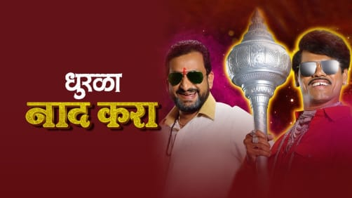 Naad Kara - Dhurala | Prasad Oak | Siddharth Jadhav | Amey Wagh