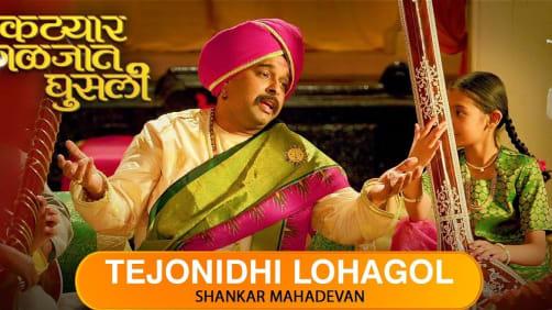 Tejonidhi Lohagol - Katyar Kaljat Ghusli   Shankar Mahadevan